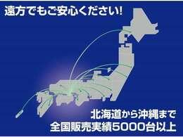 日本全国配送できます!