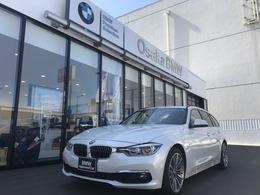 BMW 3シリーズツーリング 330i ラグジュアリー 弊社下取1オーナーLED サドルブラウン革ACC