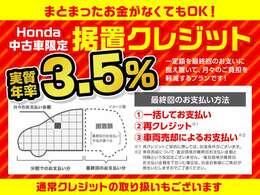 よりお求めやすく!!中古車据置クレジットは3.5%です。据置クレジットは一部条件がございます。詳しくは営業スタッフまで♪