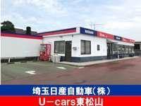 埼玉日産自動車 U-cars東松山
