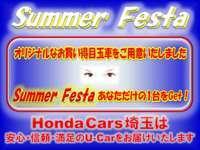 (株)ホンダカーズ埼玉 U-Select新越谷