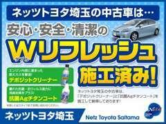【Wリフレッシュ施工】当社のU-Carは納車前に【エンジン内のクレンジング】【Agチタンによる室内消臭&抗菌】