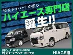 埼玉トヨペットが贈る「ハイエース専門店」が誕生しました!お客様のニーズに沿ったご提案をさせていただきます!