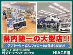 戸田支店は県内随一の大型店です!広々スぺ―スで広々ハイエースを販売します!大型整備工場も完備!