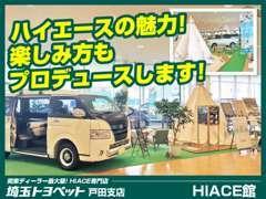 屋内の広々ショールームにて新車ハイエースも含めて展示しております!ハイエースを楽しむなら埼玉トヨペット!
