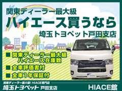 「ハイエース買うなら戸田支店!」 ○全車評価書付き ○全車保証付き