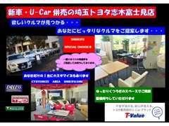1Fは広々としたショールームでゆっくりと商談が出来ます!2Fには懐かしの古車やカスタムパーツなどが展示中!