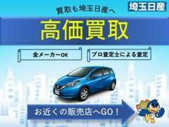 埼玉日産自動車U-carsのスマホ専用サイトがOPENしました♪ お得なフェア情報や新着物件情報などがチェックできます!!