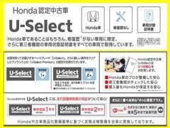 Honda認定中古車では第三者機関の車両状態証明書を取得しています。保証もついて安心してお乗りいただけます。