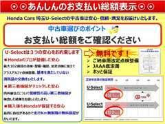 ホンダカーズ埼玉では、県内中古車取扱店を26拠点構えています!いつでもお気軽にご来店ください。