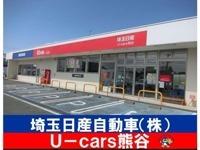 埼玉日産自動車 U-cars熊谷