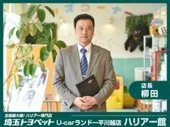 店長の柳田です。       お気軽にご来店頂けるお店を目指しております。      ご来店を心よりお待ちしております!