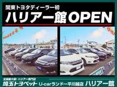 U-carランド一平川越店がハリアー専門店として生まれ変わりました!ずらりと展示中!