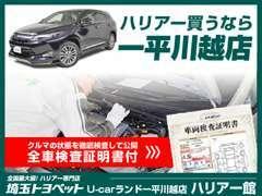 【T-Value】選ぶならトヨタの安心U-Car「T-Value」!まるごとクリーニング、車両検査証、保証の3つの安心でカーライフを支援!