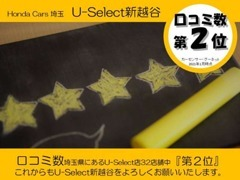 埼玉県にあるU-Select店の中で口コミ数第2位。感謝の気持ちを忘れずにこれからも頑張ります。ありがとうございました。