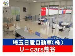 当店は県道128号線沿い、青/赤のNissan U-Cars看板が目印です。電車でお越しの方はJR熊谷駅北口までお迎えにあがります。