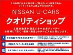 """プレミアム認定中古車(NIC)を販売出来るのは""""クオリティショップ""""認定店舗だけです。"""