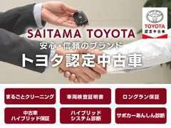 埼玉トヨタ 安心と信頼の中古車 トヨタ認定中古車取り揃えております!