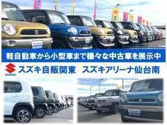 ◆軽自動車から小型普通車まで様々な中古車をご準備しております◆低走行・高年式・程度良好なお車を多数ご用意しております◆