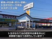 トヨタカローラ埼玉 Uステージ上尾