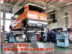 サービス工場併設しておりますので、車検・点検・修理にも対応致します☆当店のメカニックがお客様のお車を丁寧に整備致します☆