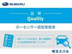 安心・安全の埼玉スバル プロ品質の3つの理由
