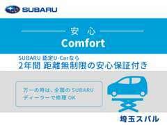 スバル以外のメーカーのお車も安心して購入いただけます♪