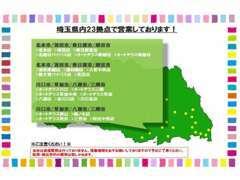 ホンダカーズ埼玉では、県内に中古車取扱店を23拠点構えてます!いつでもお気軽にご来店ください。 ※注意書をお読みください