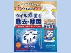 安心してご来店いただくために、アルコール消毒・除菌スプレーによる清掃・スタッフのマスク着用を徹底しております。