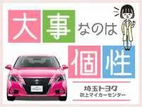 埼玉トヨタ自動車 吹上マイカーセンター