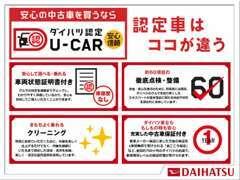 対象の車種のみ『ダイハツ認定U-CAR』を扱っております。車両証明書付き、徹底点検・整備、クリーニング、中古車保証付きです☆