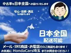 日本全国どこでもお届け致します。お気軽にお問合せ下さい。