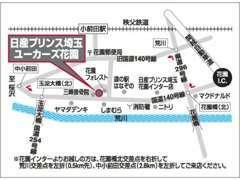 小前田駅からも、花園ICからもアクセスしやすい店舗です!