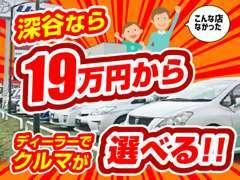 店舗最寄JR高崎線籠原駅、国道17号線沿いです。 電車の方ご連絡いただければお迎えにうかがいます。048-573-2515