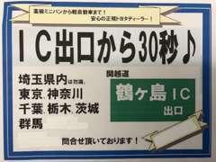 関越道鶴ヶ島ICを、日高狭山方面へ下りてたった30秒の近さ!電車なら、東武東上線若葉駅の西口までお迎えにあがりますよ♪