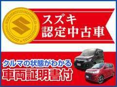 スズキ認定中古車取扱い店♪車の状態がわかる車両証明書付なので安心してお車をご購入いただけます★