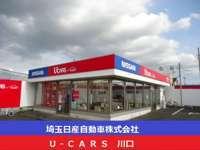 埼玉日産自動車 U-cars川口