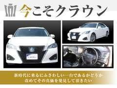 「いつかはクラウン」ではなく「今こそクラウン」 日本最大の名門車がこのお値段でご購入が可能に!