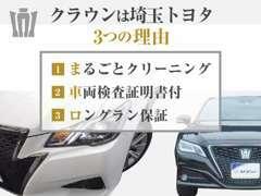 安心の埼玉トヨタ 信頼の3つの理由