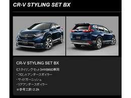 CR-V STYLING SET BX《スタイリングセット》HYBRID車用・フロントアンダースポイラー ・サイドガーニッシュ ・リアアンダースポイラー の3点セットプレゼント!
