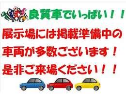 展示場には掲載準備中の車両が多数ございます!是非ご来場下さい!!