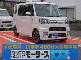 ダイハツ ウェイク 660 Gターボ レジャーエディション SAIII タ-ボアップグレ-ドパック届出済未使用車