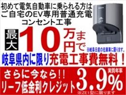 充電工事10万円まで無料キャンペーン実施中!(当社の在庫及び岐阜県内在住の方に限ります)