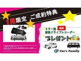 今月は初売りお年玉キャンペーン♪国内メーカーのミラー型前後撮影ドライブレコーダーをご成約プレゼントさせていただきます☆ぜひ大変お得なこの機会にご購入、お乗り換えをご検討ください☆