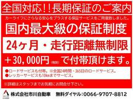 大手保証会社による安心の長期保証制度が3万円(税別)にて24ヶ月間お付けできます。また、24時間対応のロードサービスも含まれておりますので万が一の際にも安心です。