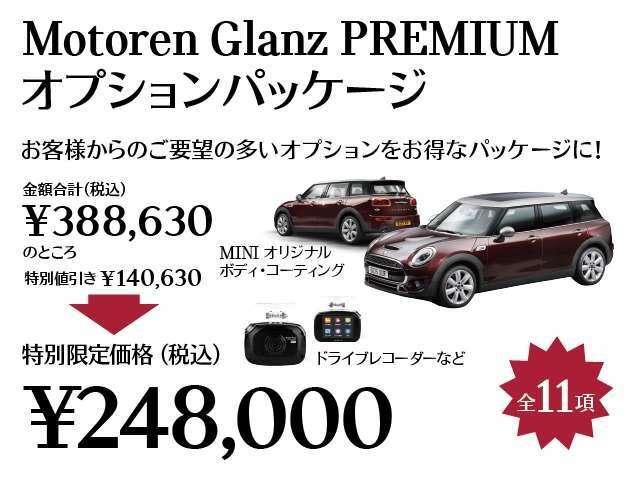 Bプラン画像:MOTOREN GLANZオリジナルパッケージ『Glanzプレミアムパッケージ』定価388,630円を特別に248,000円にてご提供させて頂いております。
