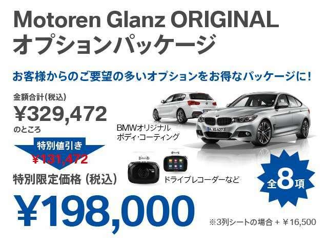 Aプラン画像:MOTOREN GLANZオリジナルパッケージ『BPSパッケージ』定価329,472円を特別に198,000円にてご提供させて頂いております。