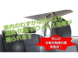 ユニオンカーズでは全車、光触媒による消臭、抗菌、抗ウィルスに効果的な室内除菌を行っておりますので、安心してお乗りいただけます。