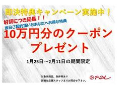クーポン特典第3弾!好評につき10万円クーポンキャンペーンを延長させて頂きます♪期間を逃してしまった方必見です!