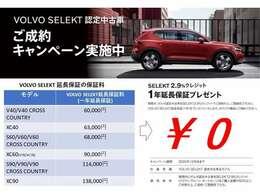 1年延長保証プレゼント※期間中、ボルボ認定中古車をSELEKT2.9%クレジットでご成約の上、ご登録完了の方に VOLVO SELEKT延長保証(1年)をプレゼントいたします。
